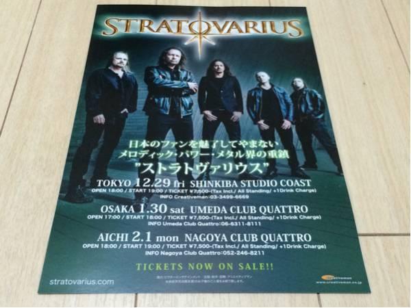 ストラトヴァリウス stratovarius ライブ 来日 告知 チラシ 2016
