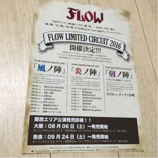 フロウ flow limited circuit 2016 ライヴ 告知 チラシ ツアー