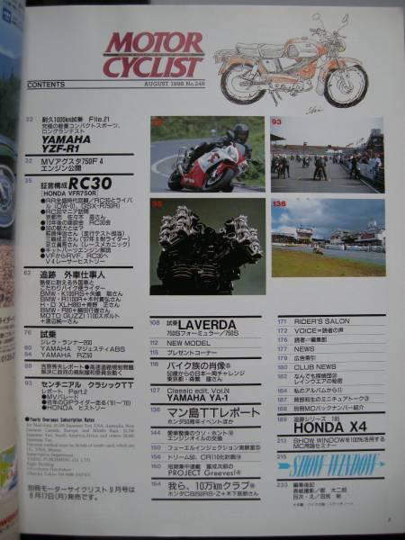 別冊モーターサイクリスト №248 ≪ 特集:ホンダ RC30 とその時代 ≫19'98/08 YZF‐R1/MV アグスタ /HONDA VF‐R750R/BMW/H‐D/MOTO GUZZI_画像2