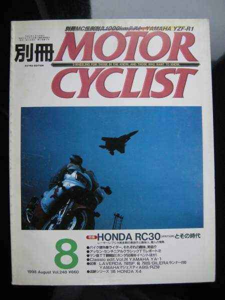 別冊モーターサイクリスト №248 ≪ 特集:ホンダ RC30 とその時代 ≫19'98/08 YZF‐R1/MV アグスタ /HONDA VF‐R750R/BMW/H‐D/MOTO GUZZI_画像1