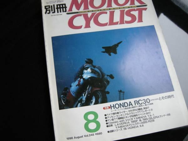 別冊モーターサイクリスト №248 ≪ 特集:ホンダ RC30 とその時代 ≫19'98/08 YZF‐R1/MV アグスタ /HONDA VF‐R750R/BMW/H‐D/MOTO GUZZI_画像3