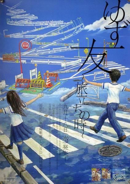 ゆず YUZU 村上隆 B2ポスター (1L05005)