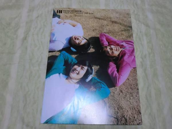 ★レミオロメン パンフ★TOUR 2000/REMIOROMRN/UNDER THE SUN