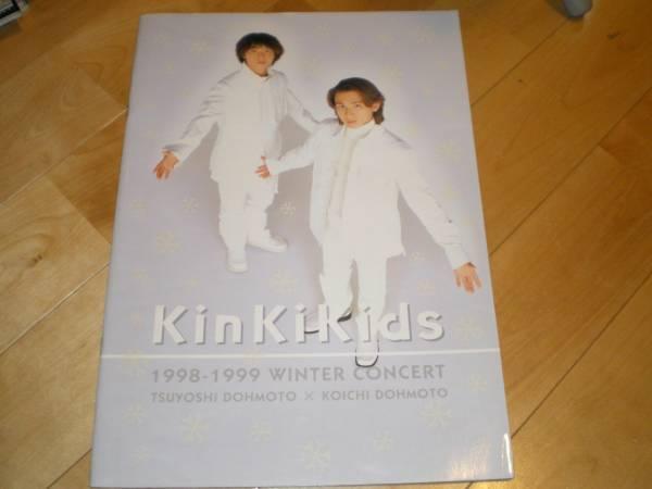 KinKi Kids /1998-1999年冬 ツアーパンフレット/堂本剛/光一/