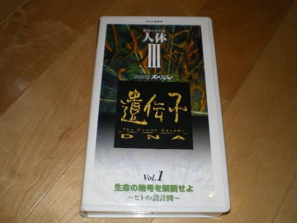 NHKビデオ/驚異の小宇宙/人体Ⅲ/遺伝子DNA/vol.1_画像1