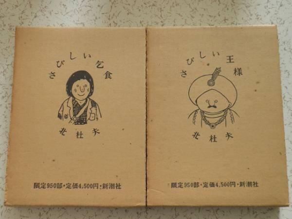 北杜夫 「さびしい乞食」 「さびしい王様」 2冊 限定本 中古本