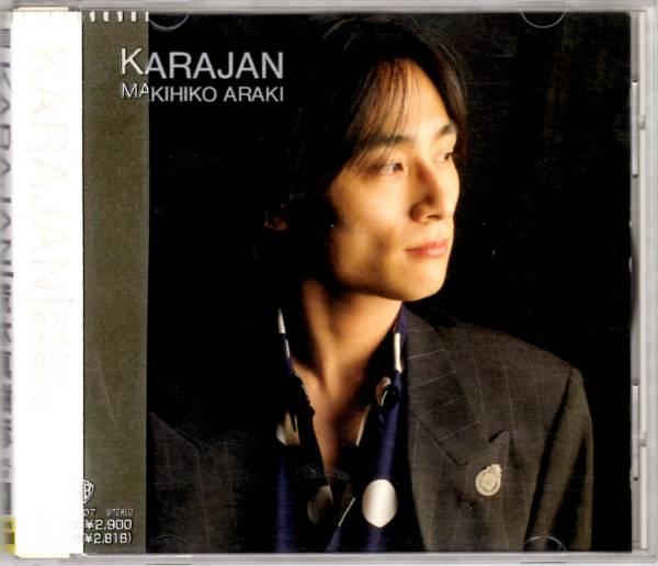 Ω 荒木真樹彦 CD『KARAJAN(カラヤン)』◇1991年の3rdアルバム