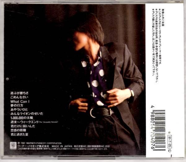 Ω 荒木真樹彦 CD『KARAJAN(カラヤン)』◇1991年の3rdアルバム_画像2