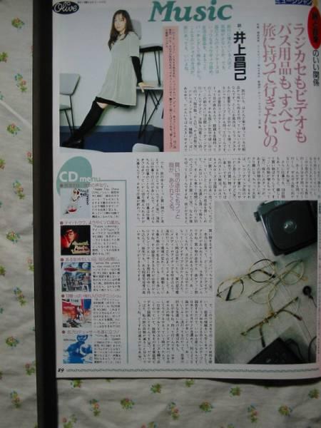 '94【旅と音楽のいい関係】 井上昌己 ♯