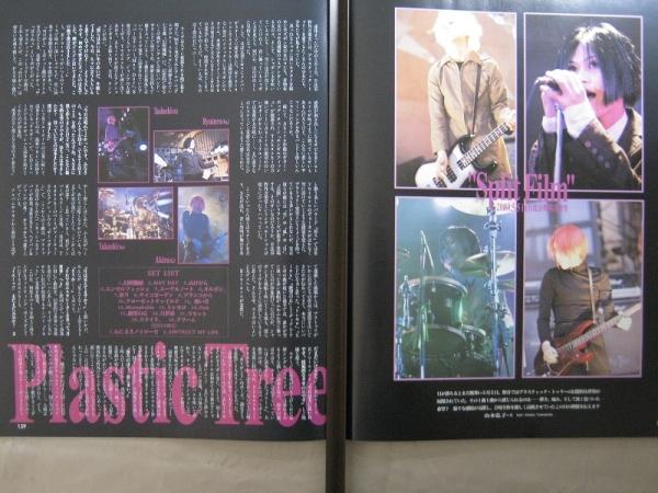 '00【5/5 日比谷野音 ルポ】PLASTIC TREE ♯