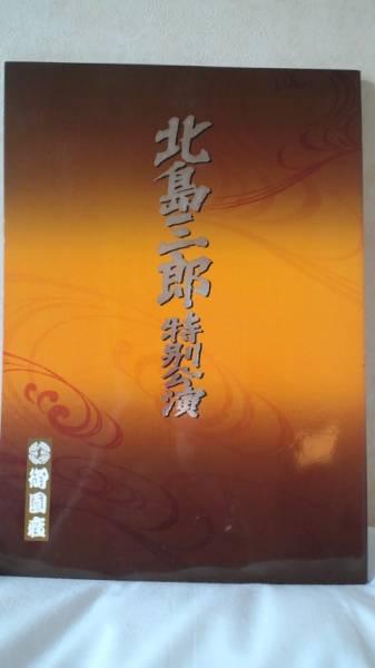 ■北島三郎 2007年御園座 特別公演パンフレット■