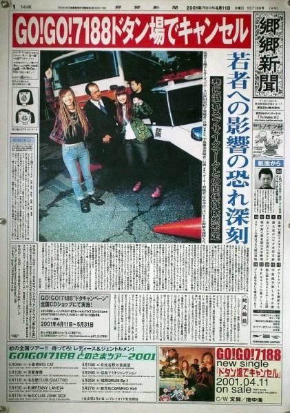 GO!GO! 7188 中島優美 チリヌルヲワカ B2ポスター (1P09005)