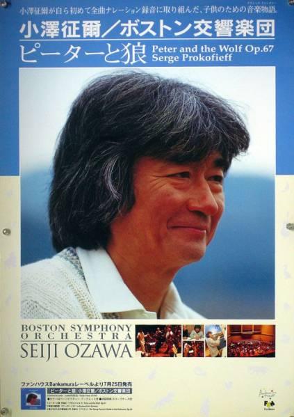 小澤征爾 SEIJI OZAWA B2ポスター (1W16004)