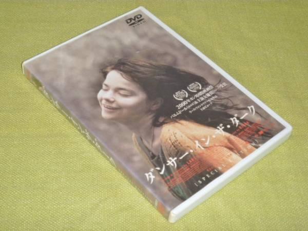 DVD ダンサー・イン・ザ・ダーク SPECIAL EDITION ビョーク ライブグッズの画像
