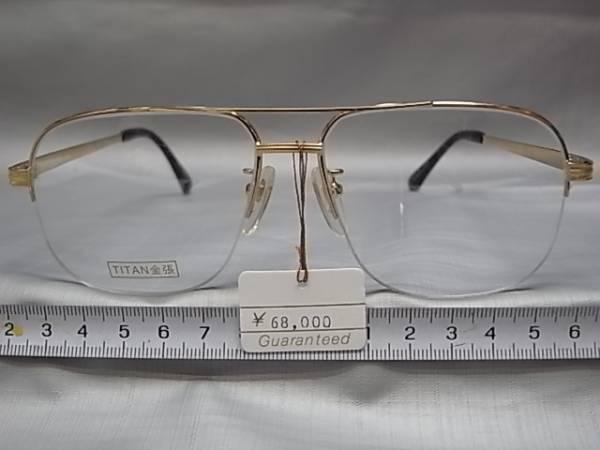 124□2/メガネ めがね 眼鏡フレーム 日本製 オールチタン_画像1