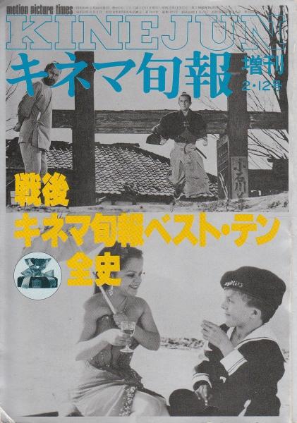 [古本]戦後キネマ旬報ベスト・テン全史 *映画ガイド,S59年_画像1