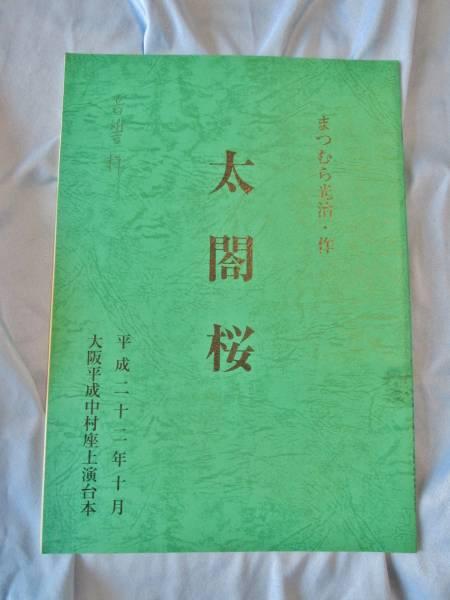 大阪平成中村座上演台本 「太閤桜」 まつむら光治 作 歌舞伎