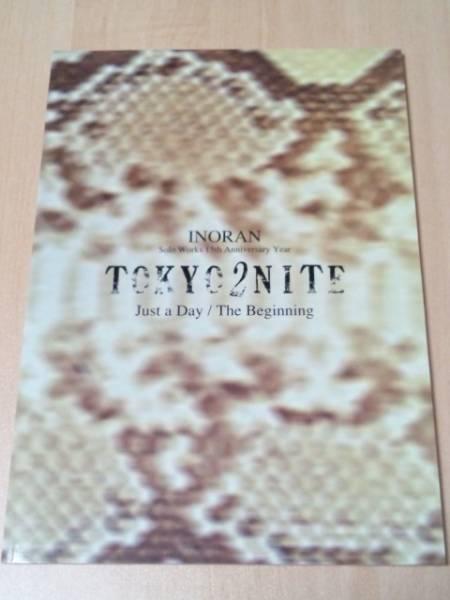 激レア!INORANソロ15周年記念Year Book TOKYO 2NITE対談パンフレットLUNA SEAルナシー 切手可