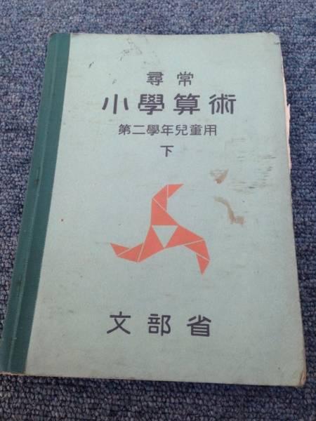 【古書 教科書】昭和11年 尋常小学算術 2学年 下