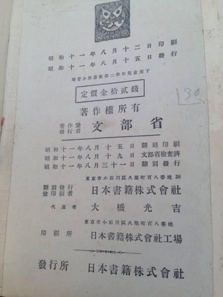【古書 教科書】昭和11年 尋常小学算術 2学年 下_画像3