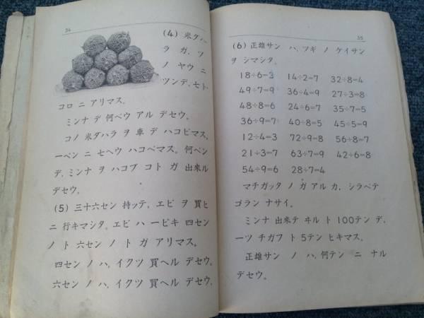【古書 教科書】昭和11年 尋常小学算術 2学年 下_画像2