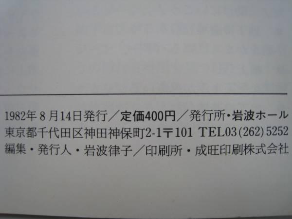 947 無人の野 ベトナム映画 B5判 1982年発行 岩波ホール_画像2