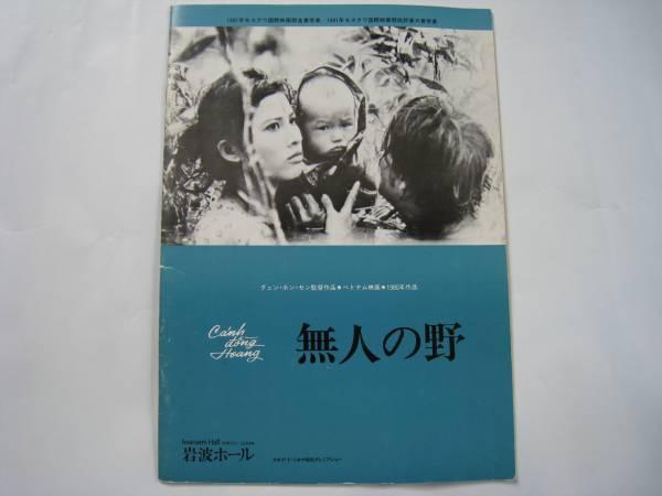 947 無人の野 ベトナム映画 B5判 1982年発行 岩波ホール