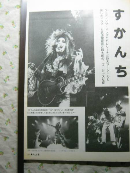 '92【ツアー2日目にインタヴュ】 すかんち ローリー寺西 ♯
