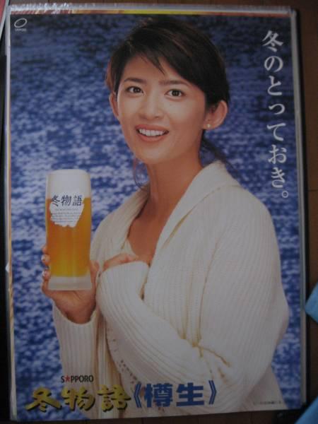 ダメージあり!非売品ポスターサッポロビール 冬物語 _この画像はダメージありません。