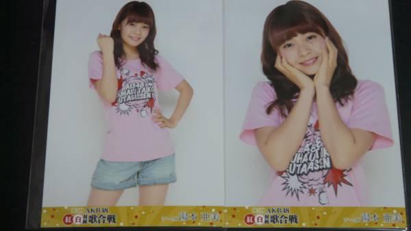 第5回 AKB48紅白対抗歌合戦 DVD封入生写真セミコンプ 湯本亜美 ライブ・総選挙グッズの画像