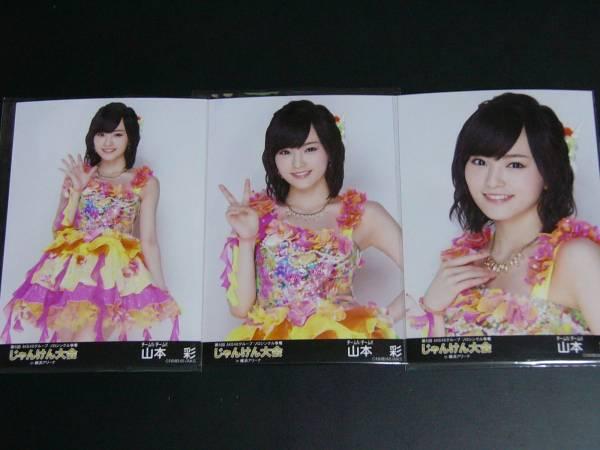 AKB48じゃんけん大会2015会場限定生写真コンプ山本彩NMB48  ○ ライブ・総選挙グッズの画像
