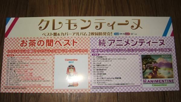 【ミニポスターF2】 クレモンティーヌ/お茶の間ベスト 非売品!