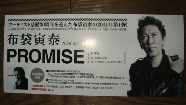 【ミニポスターF14】 布袋寅泰/PROMISE 非売品!