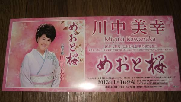 【ミニポスターF6】 川中美幸/めおと桜 非売品!