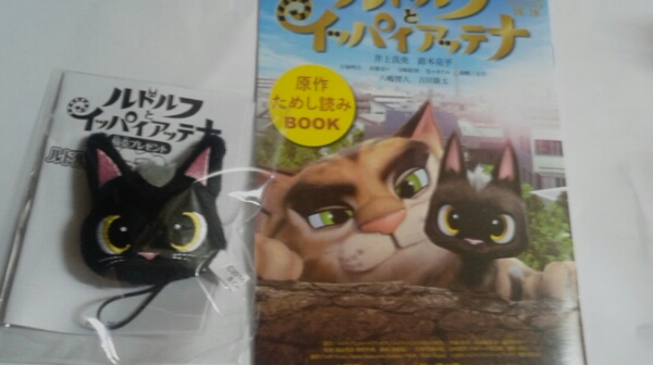 ルドルフとイッパイアッテナ フワフワマスコット 前売り特典+BOOK グッズの画像