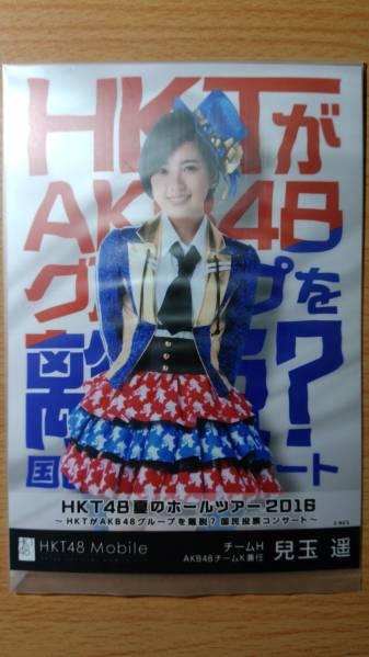 HKT48 生写真 夏のホールツアー 2016 Mobile 特典 兒玉遥_画像1