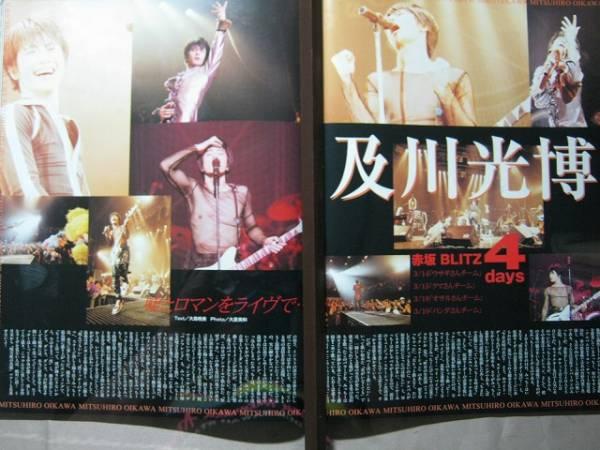 '98【赤坂BLITZ 4days】及川光博 ♯
