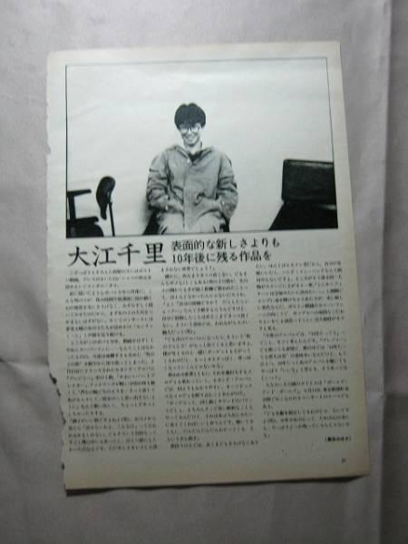 '84 10年後に残る作品を 大江千里/メロディへの拘り 村田和人 ♯