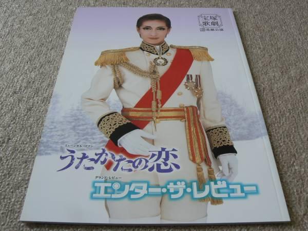 宝塚 花組 うたかたの恋 エンター・ザ・レビュー パンフレット