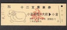 H4干支乗車券(未)小波瀬西工大前→小倉(JR九州)