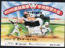 *S61第58回選抜高校野球出場(関東一高)千葉局新小岩駅