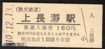 (秩父鉄道)上長瀞駅160円