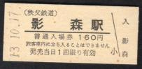 (秩父鉄道)影森駅160円