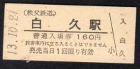 (秩父鉄道)白久駅160円
