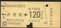 (帝都高速度交通営団)外苑前→120円区間