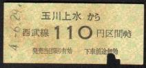 (西武鉄道)玉川上水から110円区間