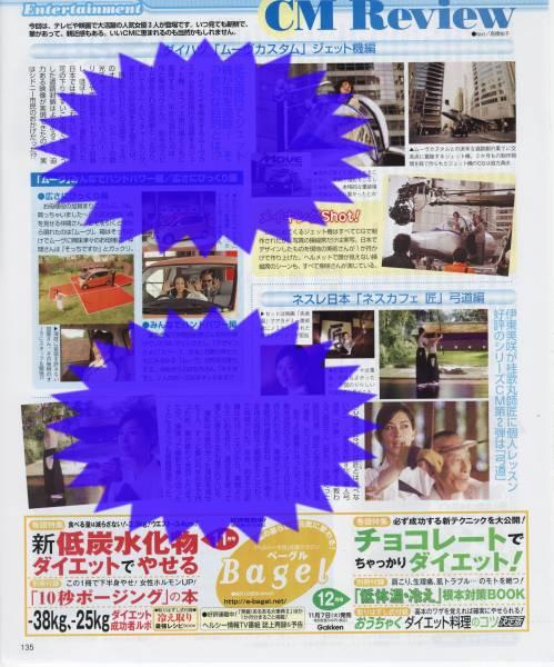 ◆TV LIFE 2006.11.10号 切り抜き CM 伊東美咲 柴咲コウ