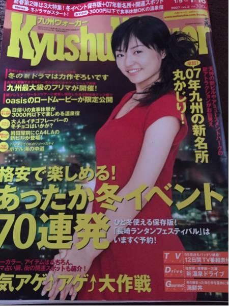 九州ウォーカー★表紙★井上真央★2007★レア