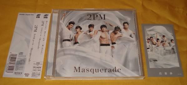 2PM☆CD☆マスカレード ~Masquerade~<通常盤>