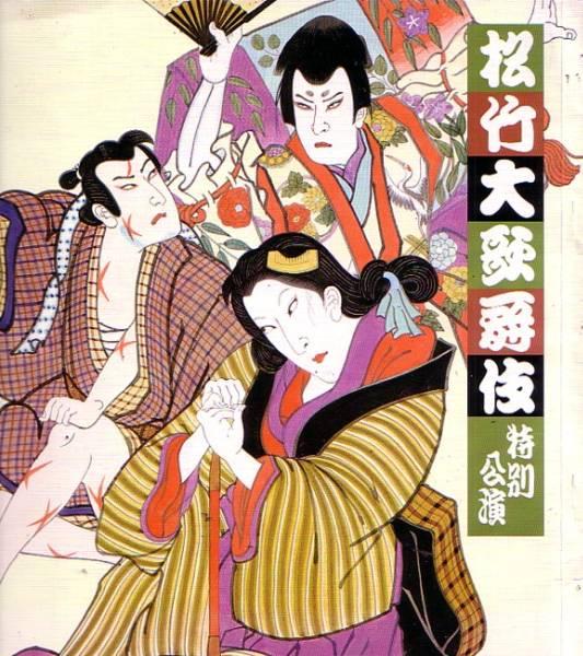 松竹大歌舞伎 特別公演 パンフレット 昭和58年8月